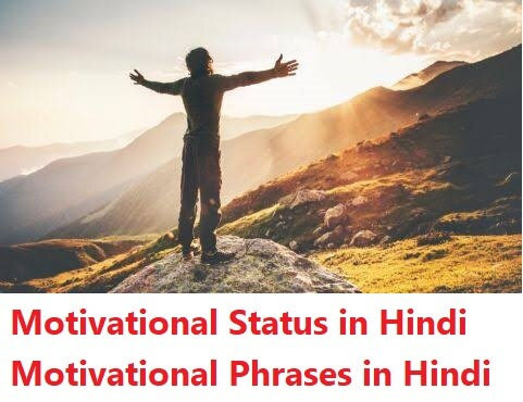 Motivational Phrases in Hindi