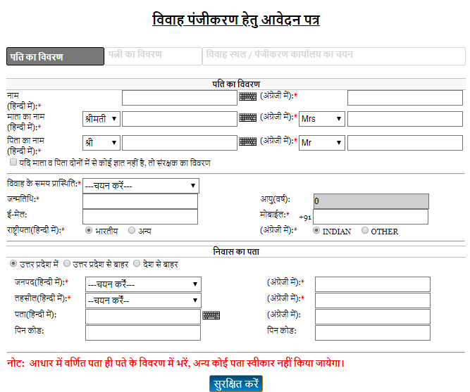 UP Marriage Certificate Online Apply